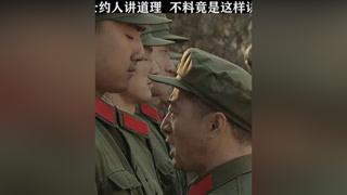 小战士约人讲道理,没想到连累自己班长关禁闭 #人间情缘  #邓超