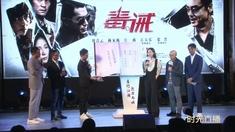 毒。诫 广州首映礼直播精彩回顾