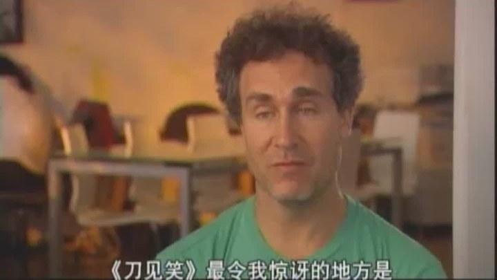 刀见笑 花絮2 (中文字幕)