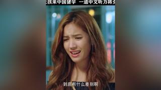 泰国女孩来中国留学,谁料一道中文听力竟将女孩逼疯 #我和两个他    #熊梓淇