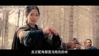 小片片说大片:一分钟看完《卧虎藏龙:青冥宝剑》