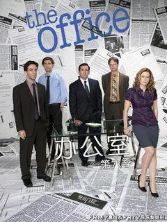 办公室第六季