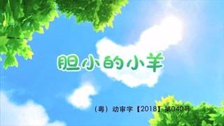萌鸡小队 第2季 胆小的小羊 精华版