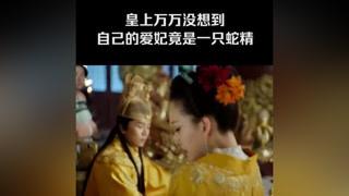 皇上万万没想到,自己的爱妃竟是一只蛇精 #钟馗捉妖记