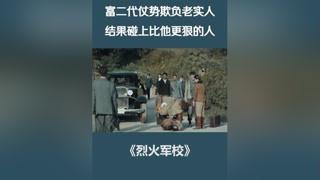 #烈火军校 #许凯 恶人还需恶人磨!