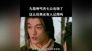 #南阳正恒MCN  #射雕英雄传胡歌版  #我的观影报告 黄蓉美食计换得绝世武功