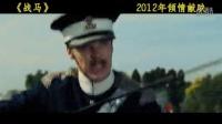 《战马》2012倾情献映精彩片段之马术比赛