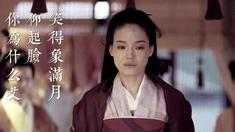 刺客聂隐娘 宣传曲MV《在木星》(演唱:朴树)