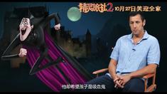 精灵旅社2 中文制作特辑之配音1