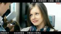 夺命地铁 主题曲MV 《祈祷》(中文字幕)