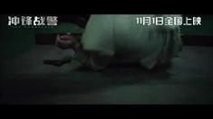 冲锋战警 群星版预告片