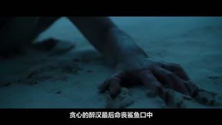 宇宙无敌韩三金 3分钟看懂恐怖灾难片《鲨滩》鲨鱼宝宝又饿啦