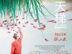 《天梯:蔡国强的艺术》最新视频 张艺谋为蔡国强打Call