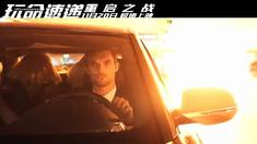 玩命速递:重启之战 制作特辑之搏命飙车