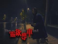 《灵欲专车》预告片