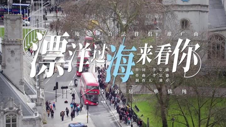 合法伴侣 MV1:《漂洋过海来看你》 (中文字幕)