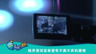 蓝朋友报到:陈乔恩希望有不离不弃的爱情 为电影《北京时间》宣传助阵