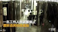 【湖南】醉汉无故踹飞暴打女服务员 女孩求助无望回村养伤