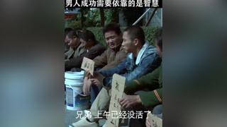 大学生路边当苦力,不料民工全都要跟他干 #北京青年  #李晨