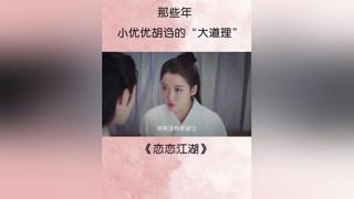 #恋恋江湖 #甜宠甜宠 傻相公还是很好忽悠的,男人的三从四德新鲜出炉