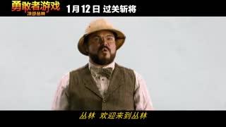 """《勇敢者游戏:决战丛林》 """"摇滚之魂""""MV"""