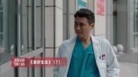 美好生活第12集(预告)
