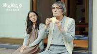 终极预告,高分治愈八月二十八日上映!