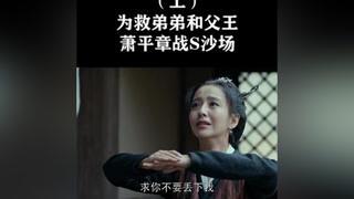 #琅琊榜 #黄晓明 #佟丽娅 解药让给弟弟,他是好哥哥,沙场救父,他是好儿子