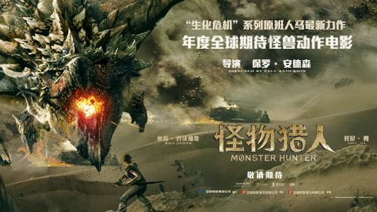 《怪物猎人》确认引进预告片