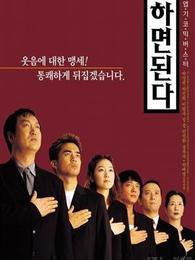 事在人为 (2000)