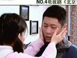《北京青年》激情四射青春路