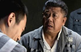 地火-27:黎仲明越狱前谈条件