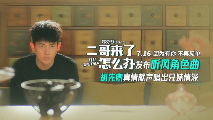 二哥来了怎么办 MV1:胡先煦献唱《听风》 (中文字幕)