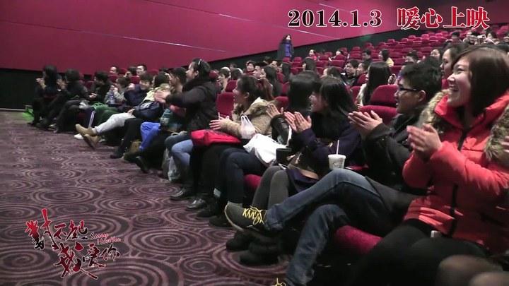 对不起,我爱你 其它花絮1:观众反应