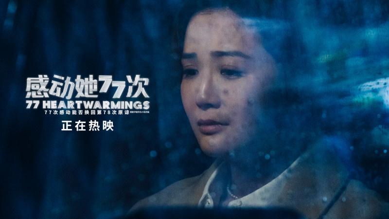 """《感动她77次》曝""""患病真相""""片段"""