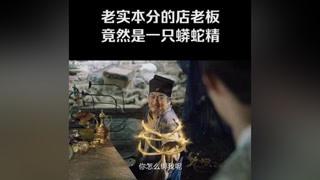 老实本分的店老板,竟然是一只蟒蛇精 #钟馗捉妖记