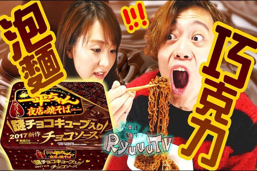 【6TV学日语看日本】翔一样的巧克力炒面