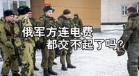 俄罗斯有多穷?军事基地欠下百万电费无力支付,竟用导弹怼电厂