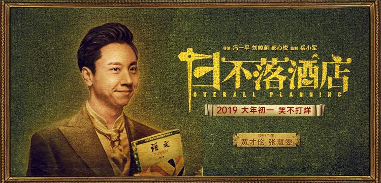 """《日不落酒店》定档预告 """"谋女郎""""张慧雯喜剧初体验"""