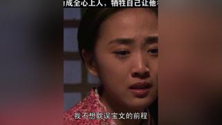 小芹为成全心上人,牺牲自己让他考大学#人活一张脸  #吕丽萍