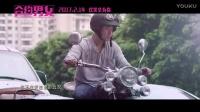 《合约男女》张孝全版主题曲MV