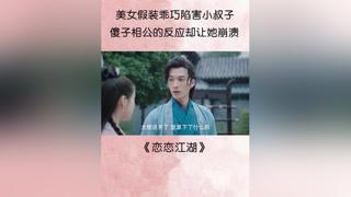 #恋恋江湖 #宠妻狂魔 #甜宠甜宠 终于get到小傻子护妻的点了,也太可爱了