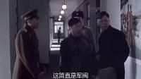 《集结号》张涵予被冤枉 大骂摔椅子