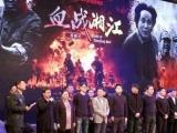 《血战湘江》实拍长征故事 王霙保剑锋挑战自我