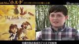 《小王子》英文配音特辑 奥斯卡巨星齐聚寻童年