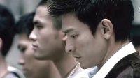 无间道 2002(片段)