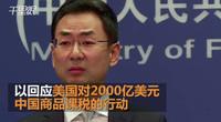 贸易战升级!中国关税将冲击美国液化天然气出口