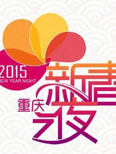 2015重庆卫视春晚