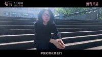 情书(导演问候视频 岩井俊二向中国观众表达感谢)