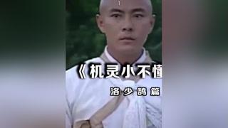 #机灵小不懂 #张卫健 豪门大少惹出大祸